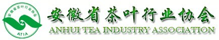 安徽茶叶协会